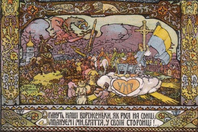 """Leták z roku 1918, kdy Ukrajina bojovala za svoji nezávislost. """"Naši nepřátelé zmizí jak rosa na slunci. I my budeme vládnout své zemi,"""" hlásá nápis. Foto: Wikimedia Commons"""