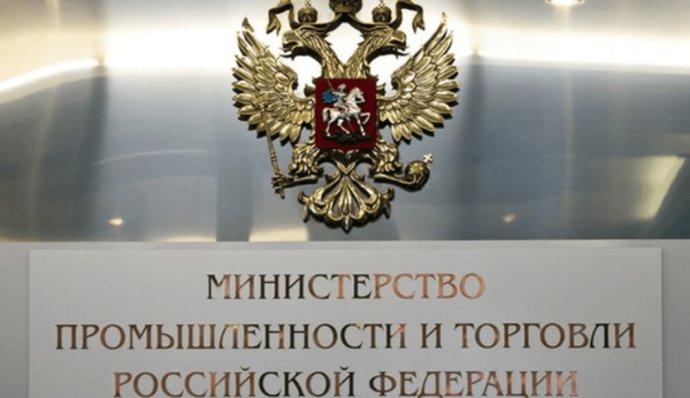 Ruské ministerstvo průmyslu a obchodu. Ilustrační foto: minpromtorg.gov.ru