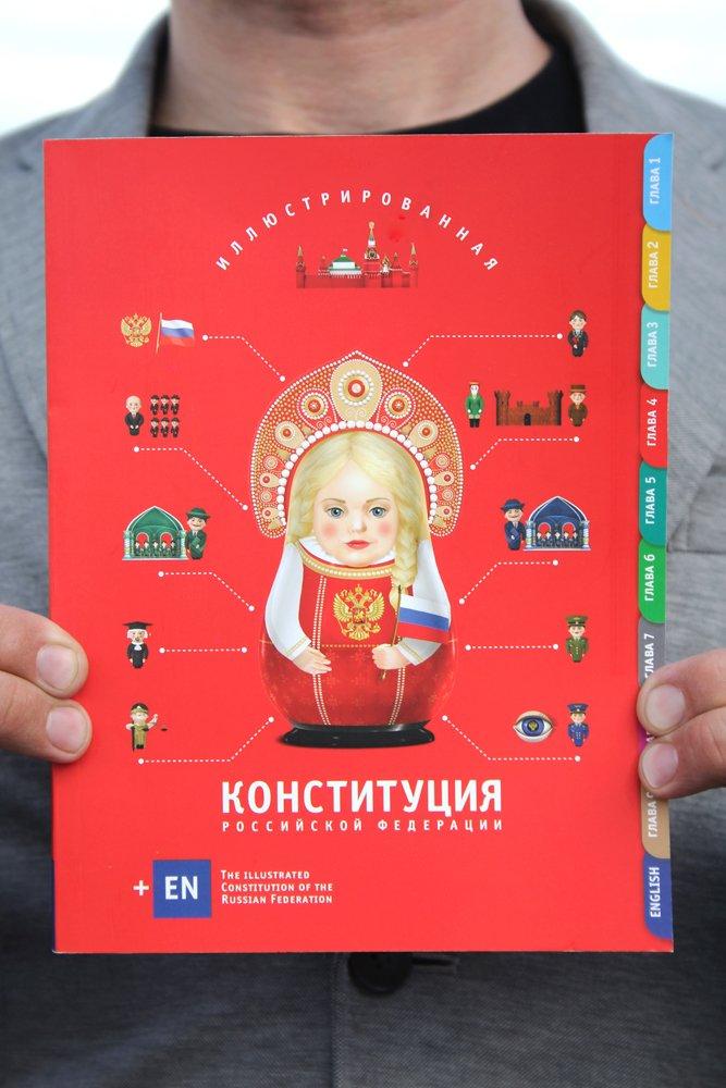Ilustrovaná ruská ústava N. Chuďakovové a M. Gorelova z roku 2012. Foto: autoři, Wikimedia Commons, CC BY-SA 3.0