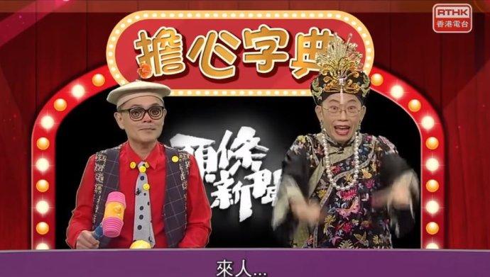 Za oběť už padla například velmi populární televizní satira Headliner. Ta se na veřejnoprávní televizi RTHK vysílala 31let. (Záběr zposledního dílu z19.června 2020.) Foto:Headliner via Youtube