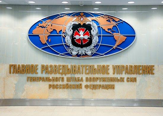 Logo ruské vojenské tajné služby GRU. Zdroj: ruské ministerstvo obrany, mil.ru