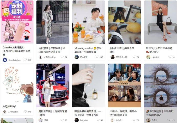 """Prvním sloganem aplikace bylo bylo """"Najít dobré věci vcizině"""" aprávě to také dělala: pomáhala Číňanům mapovat často nesnadnou cestu kdrahému značkovému zboží. Ale postupně se přizpůsobovala. Zdroj: Xiaohongshu.com"""